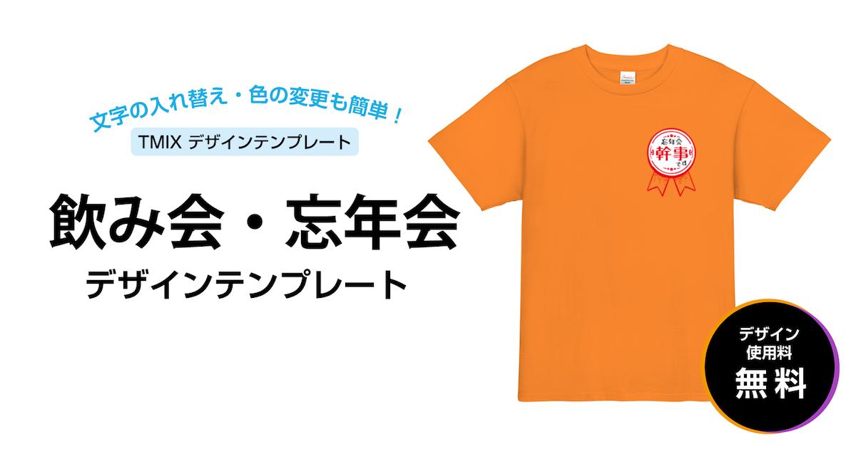 デザインテンプレート - 飲み会・忘年会