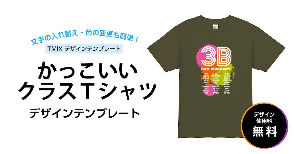 デザインテンプレート - クラスTシャツ かっこいい