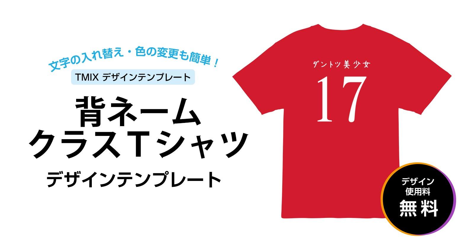 デザインテンプレート - クラスTシャツ 背ネーム(面白)