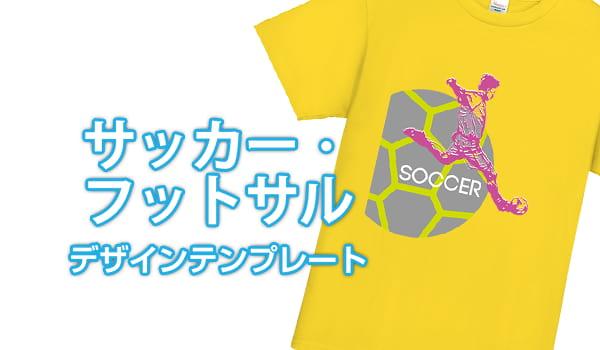 サッカー・フットサルデザインテンプレート