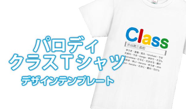 クラスTシャツ パロディデザインテンプレート