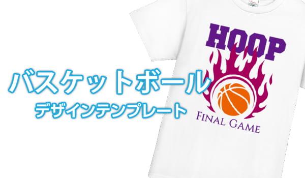 バスケットボールデザインテンプレート