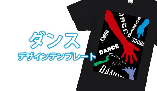 ダンスデザインテンプレート