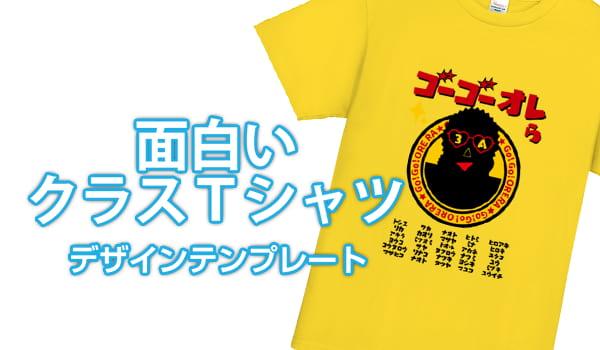 クラスTシャツ おもしろ(面白)デザインテンプレート