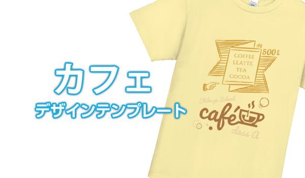 カフェデザインテンプレート