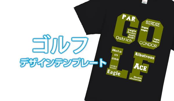ゴルフデザインテンプレート