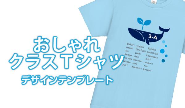 クラスTシャツ おしゃれデザインテンプレート