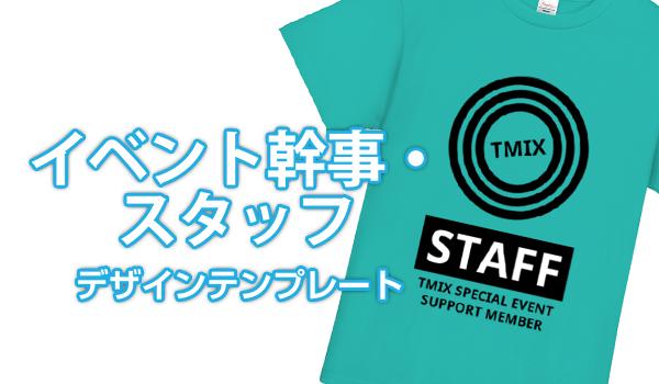 イベント幹事・スタッフデザインテンプレート