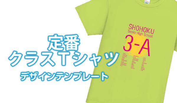 クラスTシャツ 定番デザインテンプレート