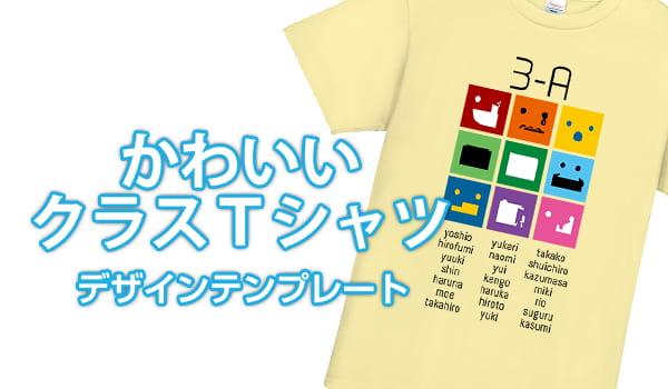 クラスTシャツ かわいいデザインテンプレート