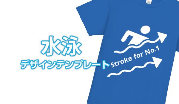 水泳デザインテンプレート