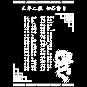 中華料理屋風_クラスTシャツTシャツデザイン