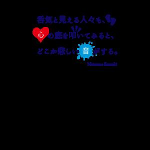 夏目漱石_呑気と見られる人々_偉人名言