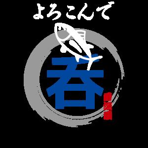 居酒屋Tシャツデザイン
