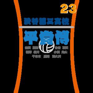 バレーボール_学校名とクラスメイトの名前Tシャツデザイン