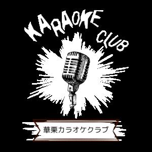 マイク_カラオケ