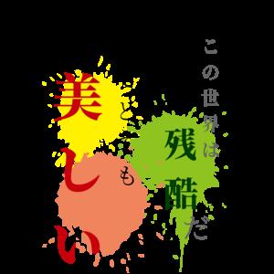 漫画アニメ名言Tシャツデザイン