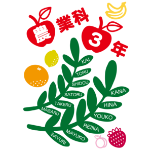 農業科クラスT_名入りTシャツデザイン