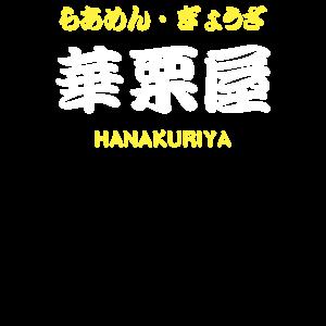 ラーメン屋スタッフ_和風ポップTシャツデザイン