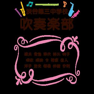 吹奏楽部_学校名入り_フルメンバー