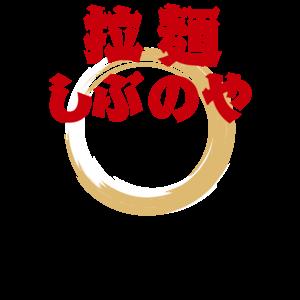 ラーメン屋Tシャツデザイン