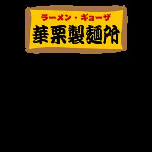 ラーメン屋スタッフ_木製看板風Tシャツデザイン