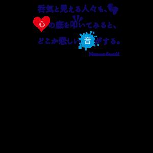 夏目漱石_呑気と見られる人々_偉人名言Tシャツデザイン