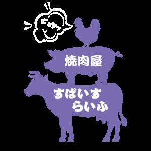 焼肉屋スタッフTシャツデザイン