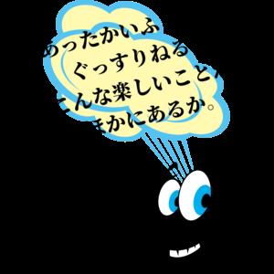 ふとんでぐっすり_漫画アニメ名言Tシャツデザイン