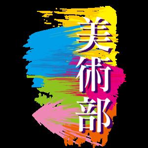 美術部_部活TシャツTシャツデザイン