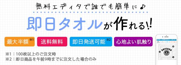 オリジナル即日タオルのプリント・デザインなら【オリジナルTシャツ ...