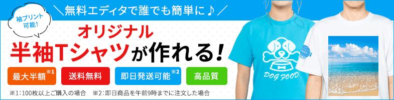 無料デザインエディタで誰でも簡単にオリジナルTシャツが1枚から作れる!