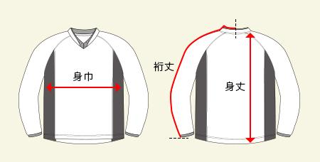 パイピングトレーニングシャツの測り方画像