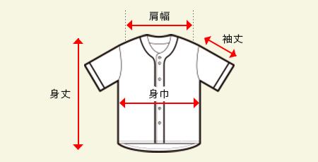 ドライベースボールシャツの測り方画像