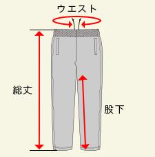 パイピングトレーニングパンツの測り方画像