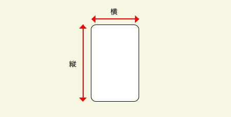 テキスタイルモバイルアクセサリーケース(L)の測り方画像