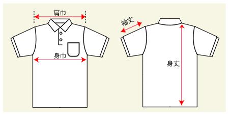 ベーシックスタイルポロシャツ(ポケット付)の測り方画像