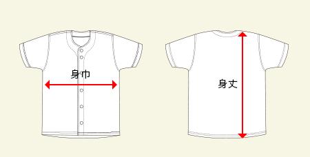 ベーシックベースボールシャツの測り方画像