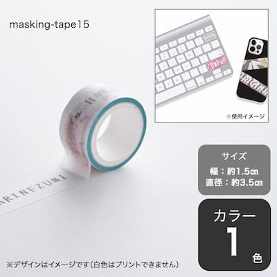 オリジナルマスキングテープ(15mm)