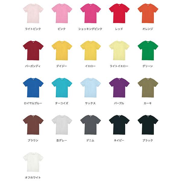 ヘビーウェイトカラーTシャツのカラー展開