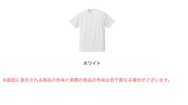 フルグラフィックTシャツ(全面プリント)のカラー展開