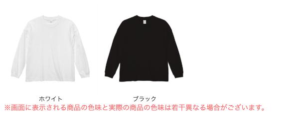 ビッグシルエットロングスリーブTシャツのカラー展開