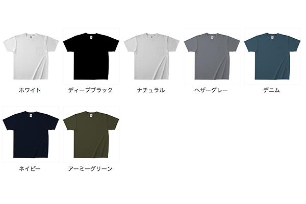 マックスウェイトポケットTシャツのカラー