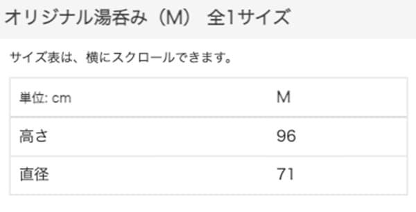 湯呑み(M)のサイズ