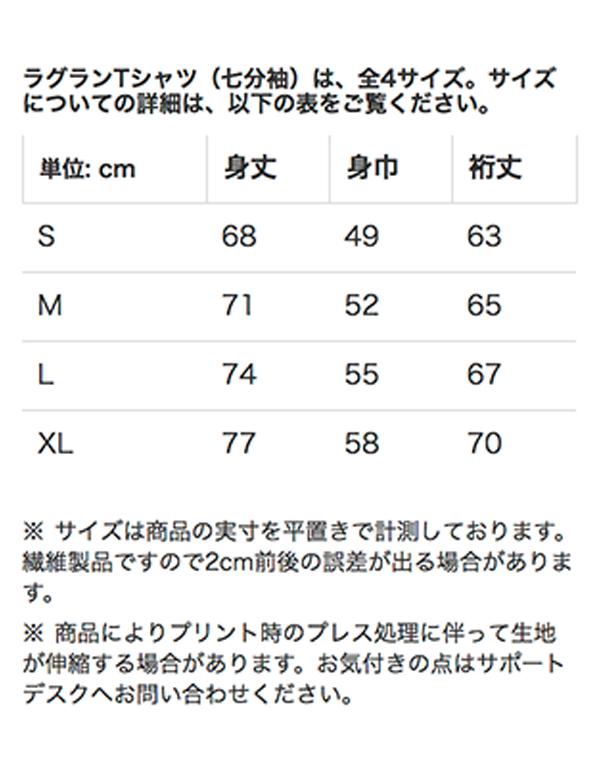 ラグランTシャツ(七分袖)のサイズ表