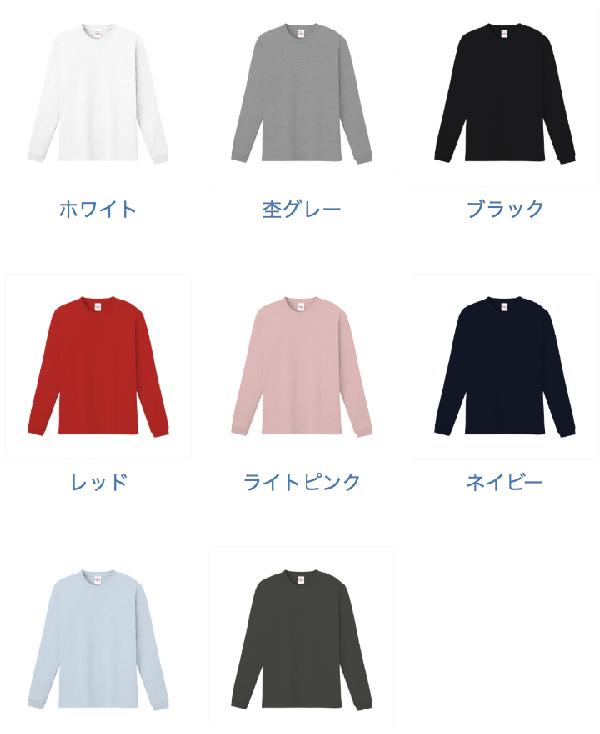 ハイグレードロングTシャツのカラー