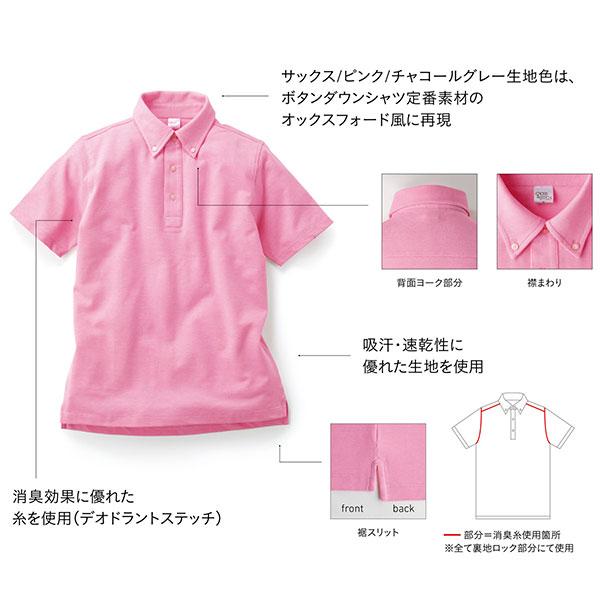 ビズスタイルBDポロシャツの詳細