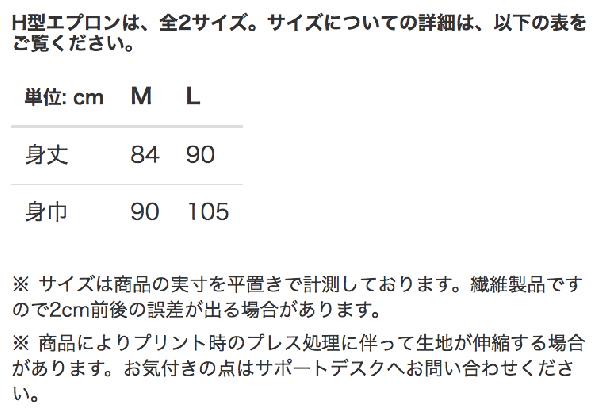 H型エプロンのサイズ