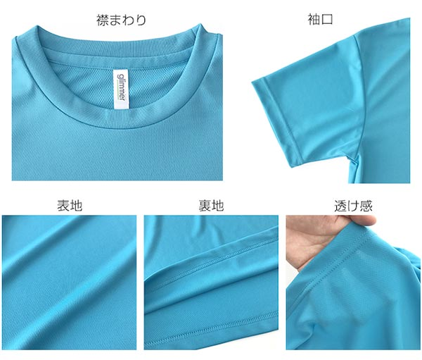 即日スポーツドライTシャツの襟まわり、袖口、透け感など