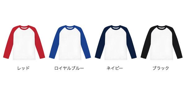 ラグランロングTシャツのカラー